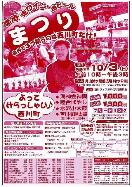 http___wwwgassan-infocom_modules_news_downloadphp_url_nishikawa_img-915101506.jpg
