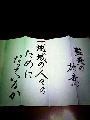 gokui-2.jpg